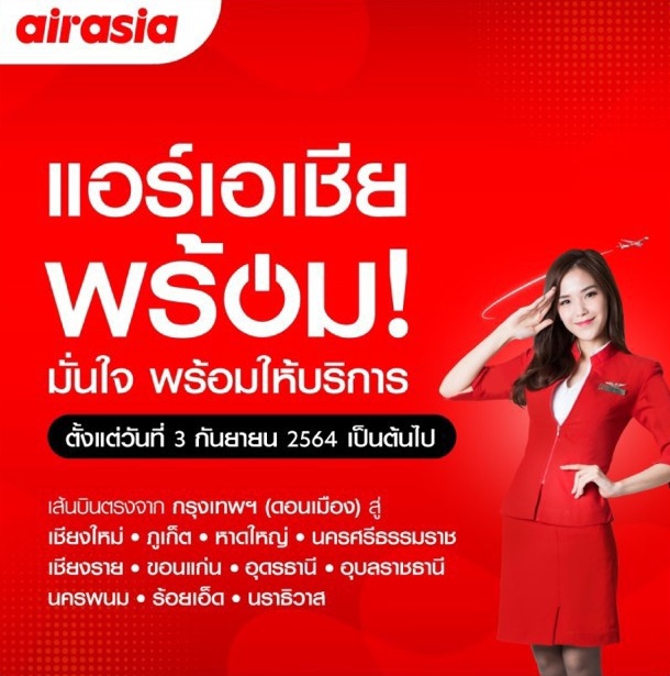 Air Asia to Resume domestic Flights in Thailand